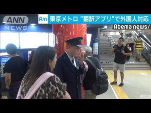 គ្មានរបាំងភាសាទៀតទេ – បុគ្គលិកនៅ Tokyo Metro ផ្តល់យោបល់អោយប្រើកម្មវិធីបកប្រែ