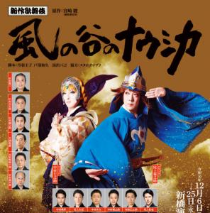ចេញហើយ Kabuki Nausicaa – ម្ចាស់ក្សត្រីខ្យល់