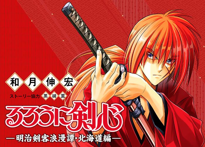 តួអង្គក្នុងរឿងព្រេងនិទាន Rurouni Kenshin តើអ្នកធ្លាប់មើលដែរទេ?