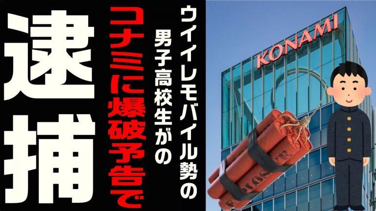ខឹងខ្លាំងព្រោះហ្គេមមានកំហុសសិស្សវិទ្យាល័យគំរាមបំផ្ទុះគ្រាប់បែកនៅទីស្នាក់ការ Konami