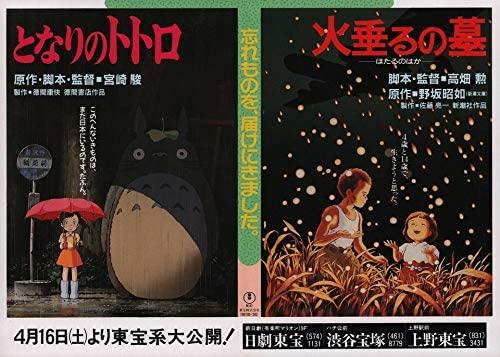 """រឿង """"My Neighbor Totoro និង Grave of the Fireflies"""" ចេញផ្សាយក្នុងពេលដំណាលគ្នា"""