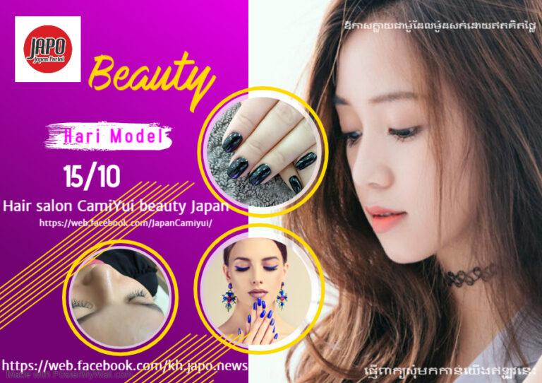 ក្លាយជាមូ៉ដែលម៉ូដសក់ដោយឥតគិតថ្លៃជាមួយ Hair Salon CamiYui Beauty Japan