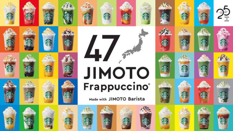ហាងកាហ្វេ Starbucks ជប៉ុនដាក់ចេញរសជាតិ Frappuccino តំណាង ៤៧ ខេត្តក្រុងក្នុងឳកាសអបអរសាទរគម្រប់ខួប ២៥ ឆ្នាំ
