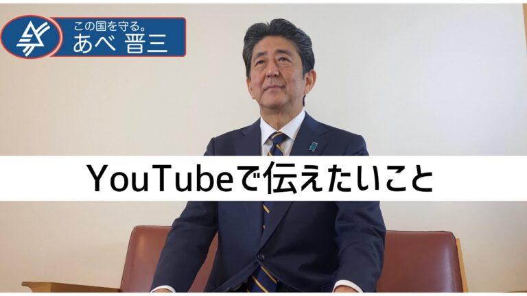 អតីតនាយករដ្ឋមន្ត្រីជប៉ុន Shinzo Abe បង្កើតគេហទំព័រ Youtube ផ្ទាល់ខ្លួន